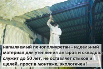 Утепленный ангар Москва